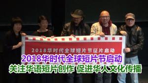 2018华时代全球短片节走进哈佛 关注华语短片创作 促进华人文化传播