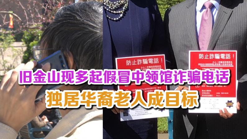 旧金山现多起假冒中领馆诈骗电话 独居华裔老人成目标