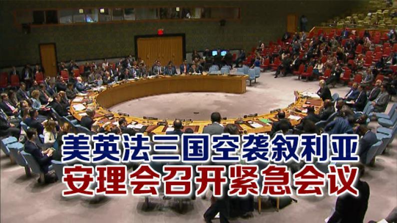 美英法三国空袭叙利亚 安理会召开紧急会议