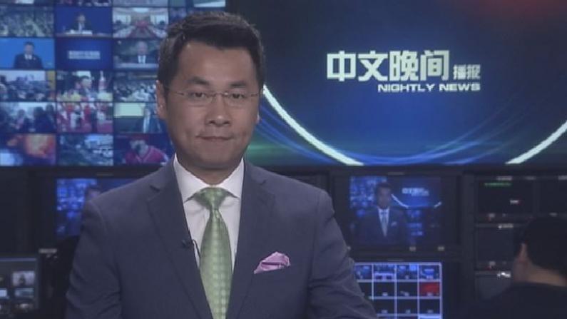 2018年04月14日中文晚间播报
