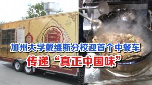 """加州大学戴维斯分校迎首个中餐车 传递""""真正中国味"""""""