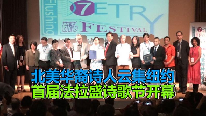 北美华裔诗人云集纽约 首届法拉盛诗歌节开幕