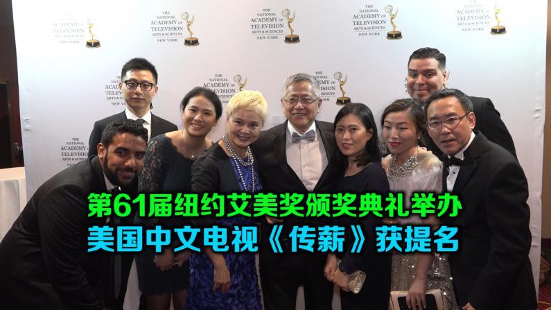 第61届纽约艾美奖颁奖典礼举办 美国中文电视《传薪》获提名