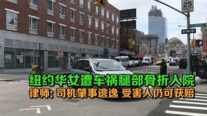 纽约华女遭车祸腿部骨折入院  律师:司机肇事逃逸 受害人仍可获赔