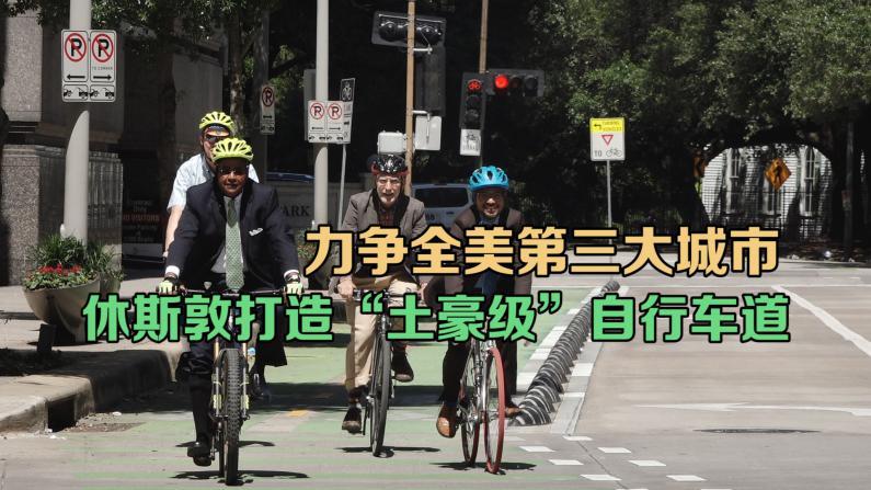 """力争全美第三大城市 休斯敦打造""""土豪级""""环城自行车道"""