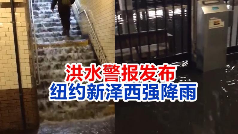 洪水警报发布  纽约新泽西强降雨
