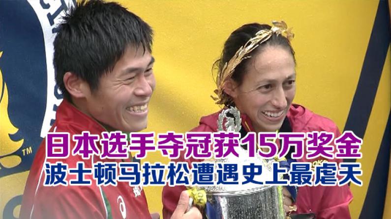 日本选手夺冠获15万奖金  波士顿马拉松遭遇史上最虐天
