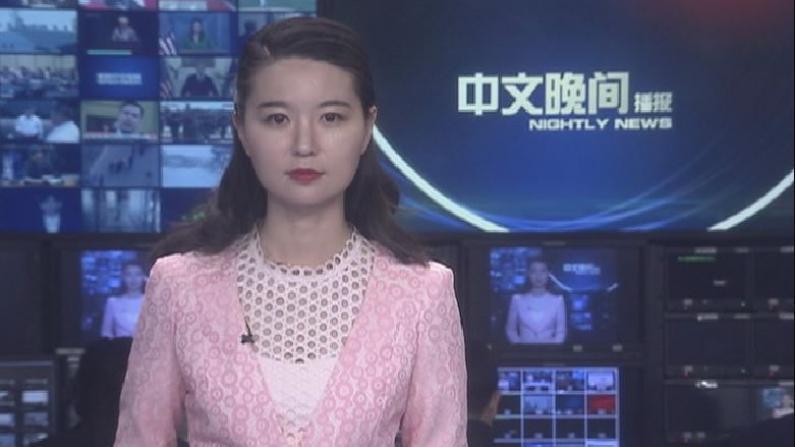 2018年04月16日中文晚间播报