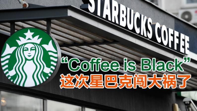 Coffee is Black 非裔男子借厕所遭逮捕