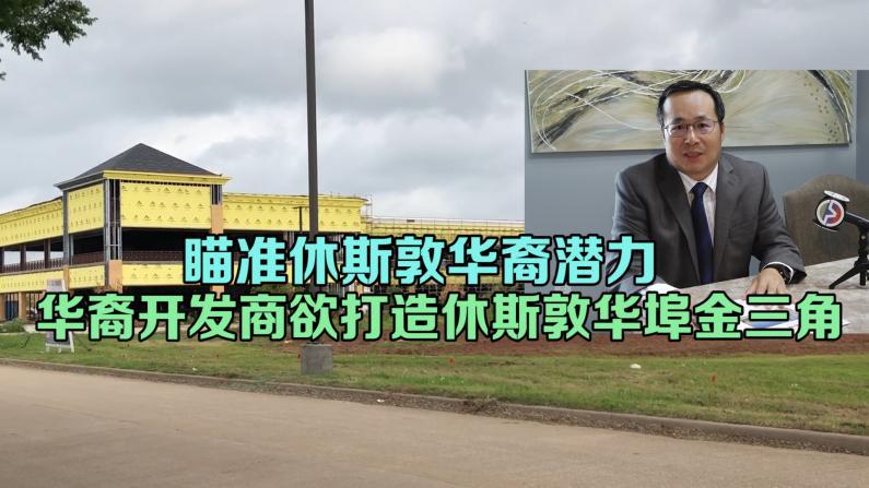 瞄准休斯敦华裔潜力 华裔开发商欲打造休斯敦华埠金三角