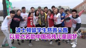 波士顿留学生慈善义跑 以爱之名助中国孤残儿童圆梦