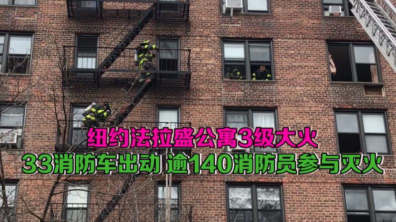 纽约法拉盛公寓3级大火 33消防车出动 逾140消防员参与灭火
