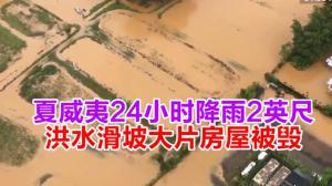 夏威夷24小时降雨2英尺 洪水滑坡大片房屋被毁