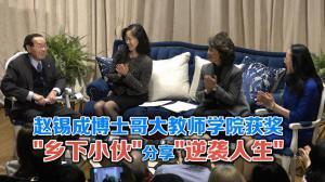 赵锡成博士哥大教师学院获奖 三女陪同轻松交流成功经验