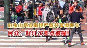 旧金山将设新规严管共享滑板车 民众:好几次差点被撞!