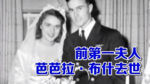 前第一夫人芭芭拉·布什去世 享年92岁