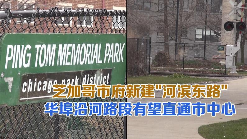 """芝加哥市府新建""""河滨东路"""" 南华埠沿河路段有望直通市中心"""
