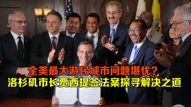 承诺加快建设游民庇护所 洛杉矶市长签署游民永久支持性住房和临时旅馆转换法令