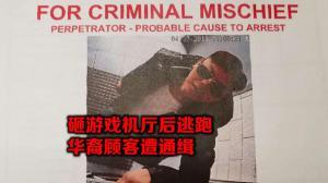 砸坏游戏中心设备后逃离 纽约市警72分局通缉华裔嫌犯
