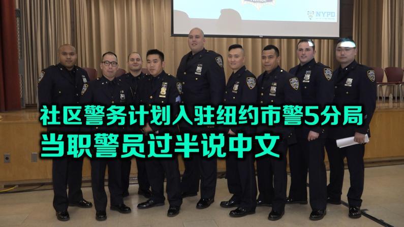 社区警务计划入驻纽约市警5分局 当职警员过半说中文