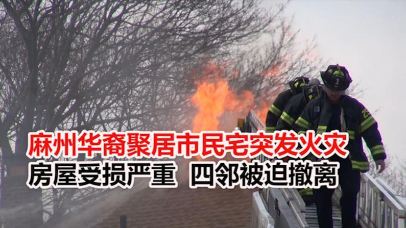 麻州华裔聚居市民宅突发火灾 房屋受损严重 四邻被迫撤离