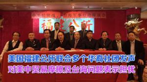 美国福建公所联合多个华裔社团发声 对美中贸易摩擦及台海问题表示担忧
