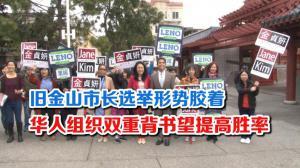 旧金山市长选举形势胶着 华人组织双重背书望提高胜率