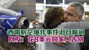 西南航空爆炸事件泪目瞬间 网友:花8美元同家人告别