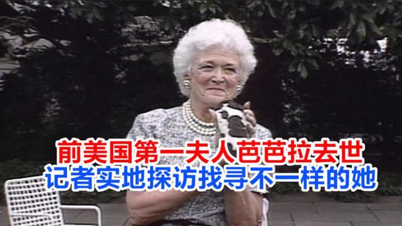 前美国第一夫人芭芭拉去世 记者实地探访找寻不一样的她