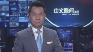 2018年04月18日中文晚间播报