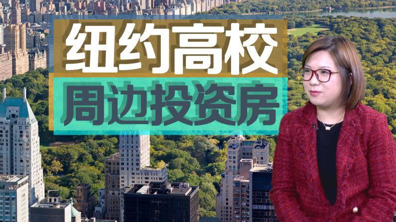 纽约高校云集 周边投资房成抢手香饽饽