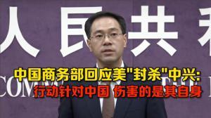 中国商务部回应美