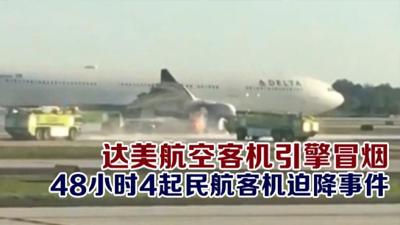 达美航空客机引擎冒烟 48小时4起民航客机迫降事件