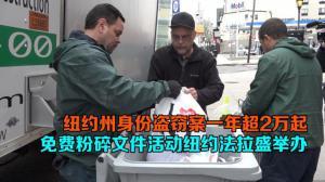 保护身份信息谨防诈骗 免费粉碎文件活动纽约法拉盛举办