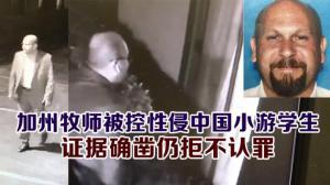 加州牧师涉嫌猥亵中国游学生  拒绝认罪5月再上庭