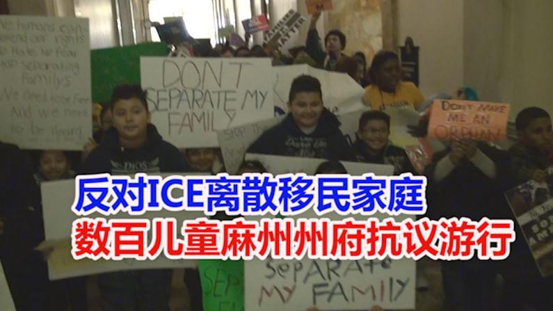 反对ICE离散移民家庭 数百儿童麻州州府抗议游行