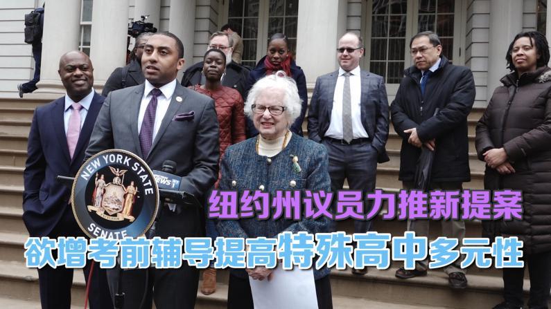 纽约州议员力推新提案 欲增考前辅导提高特殊高中多元性