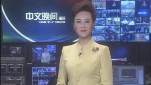 2018年04月19日中文晚间播报