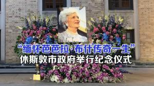 """休斯敦市政府举行""""缅怀芭芭拉•布什传奇一生"""" 纪念仪式 向""""珍珠女士""""致敬"""