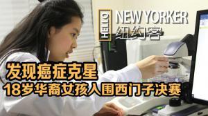 发现癌症克星 18岁华裔女孩入围西门子决赛