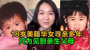 18岁美籍华女寻亲多年 只为见到亲生父母