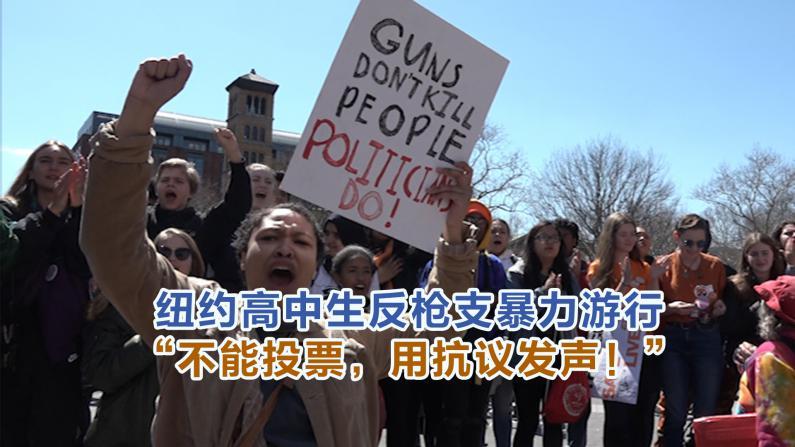 """纽约高中生反枪支暴力游行 """"不能投票,用抗议发声!"""""""