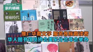 推广华裔文学 服务各族裔读者 华人图书馆员协会美东分会年会举办