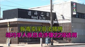 贩毒卖淫非法赌博  纽约华人夜总会涉嫌22项违规