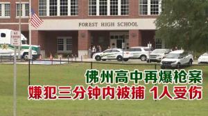 佛州高中再爆枪案 嫌犯三分钟内被捕 1人受伤