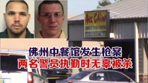佛州中餐馆发生枪案  两名警员执勤时无辜被杀