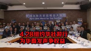 """""""4/28为家庭游行"""" 华社代表纽约发声维权"""