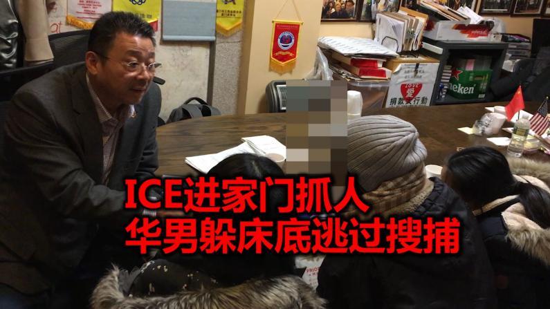 ICE搜查纽约华裔家庭 华男躲床底逃过搜捕