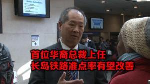 纽约长岛铁路迎华裔总裁 伍华伟:将大力改善乘客满意度