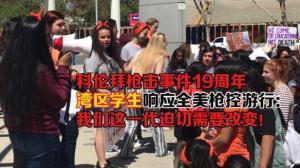 湾区学生集会响应全美枪控游行:我们这一代迫切要改变!
